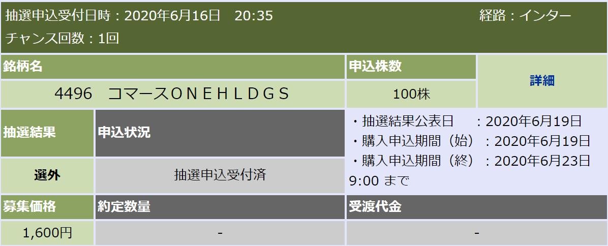 コマースOneホールディングス(大和証券)